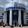 Автовокзалы в Боготоле